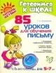 85 уроков для обучения письму 5-7лет